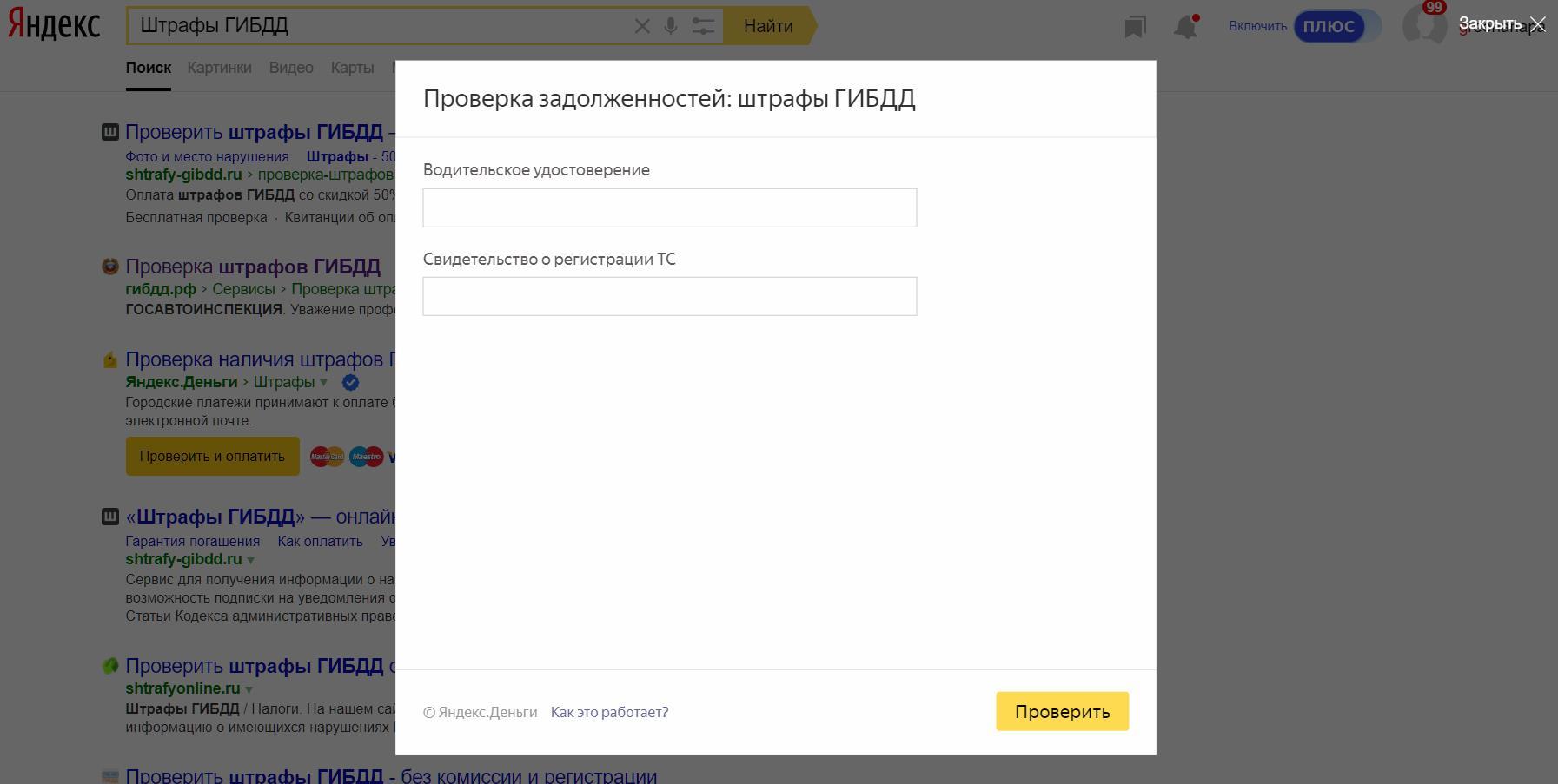Окно Проверка задолженностей штрафы ГИБДД