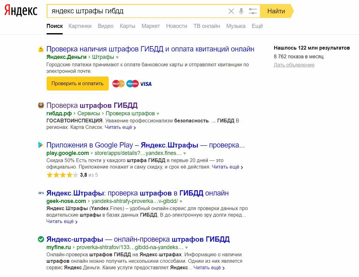 Поиск в Яндекс Штрафы ГИБДД 2