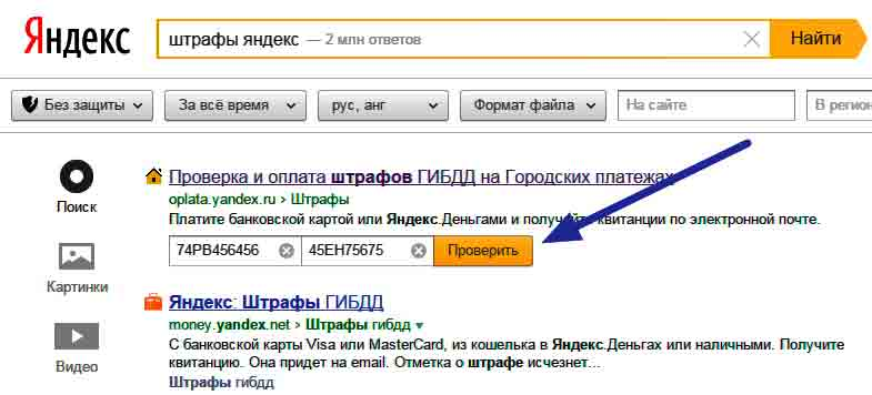 proverka-shtafov-yandex