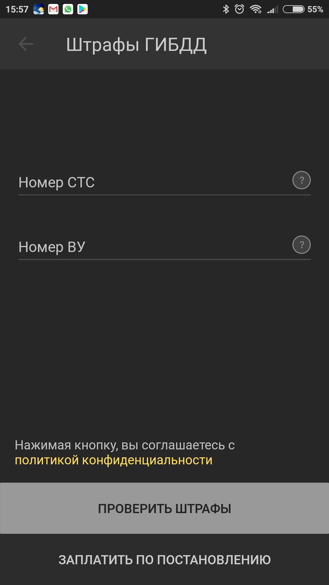 Проверка штрафов в приложении Яндекс.Навигатор