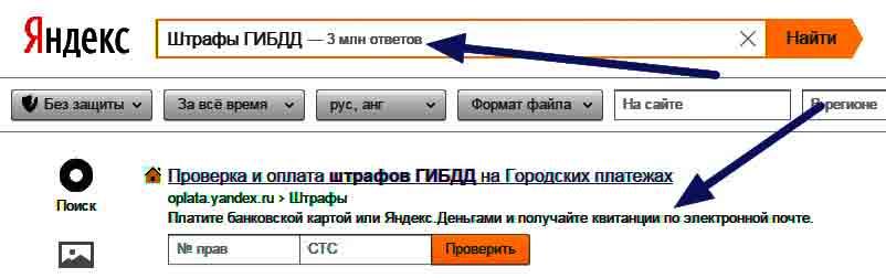 shtrafi-yandex