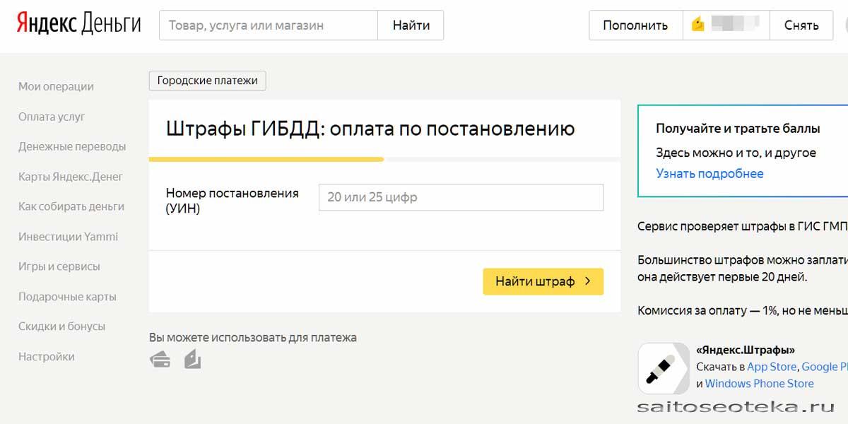Скриншот Яндекс.Деньги оплата по постановлению