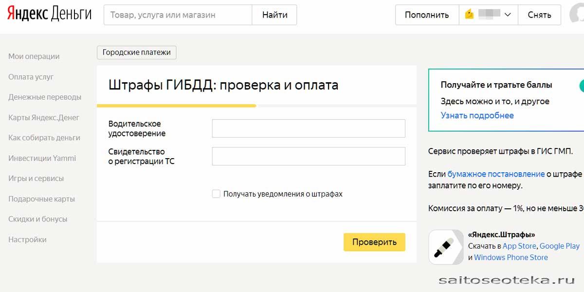 Скриншот Яндекс.Деньги Проверка штрафов