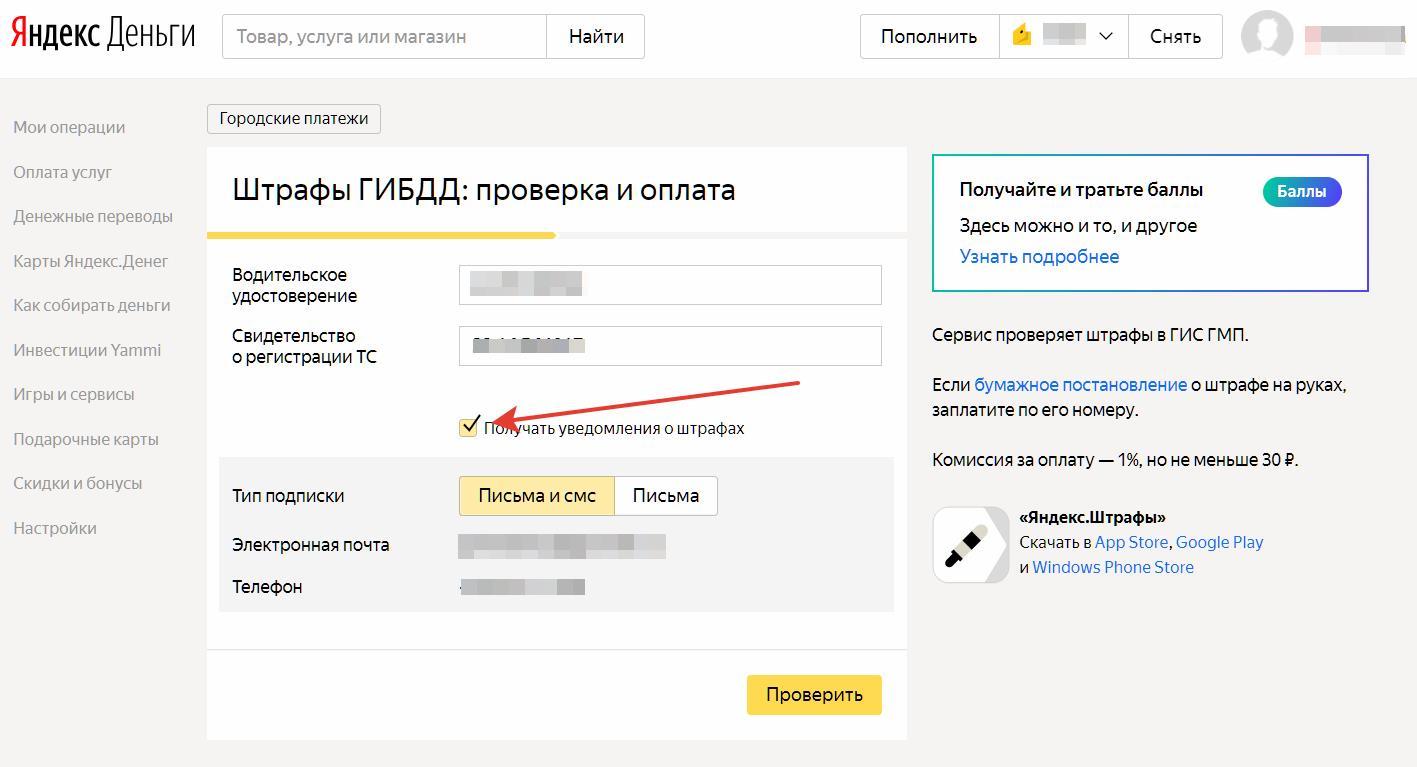 Яндекс.Деньги Проверка штрафов 1