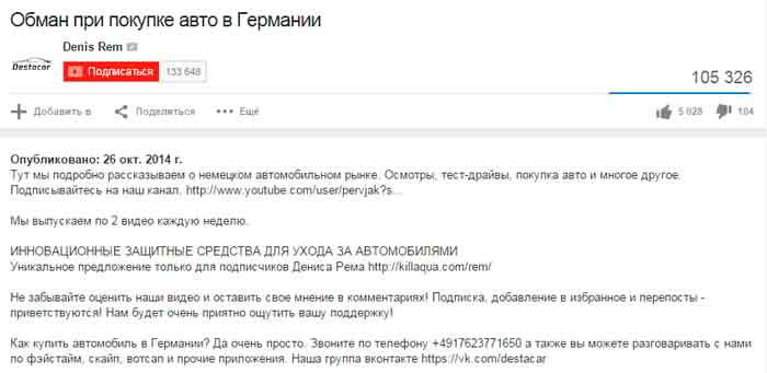 youtube-opisanie-video