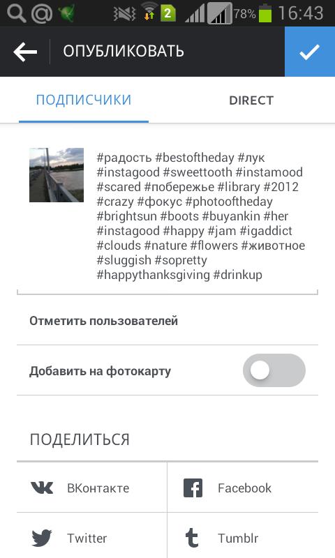 Популярные хештеги в Инстаграм