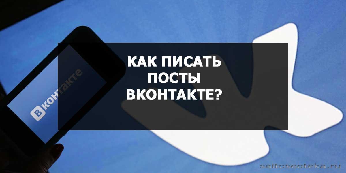Как писать посты Вконтакте?