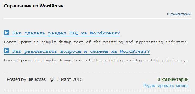 плагин вопрос ответ для wordpress