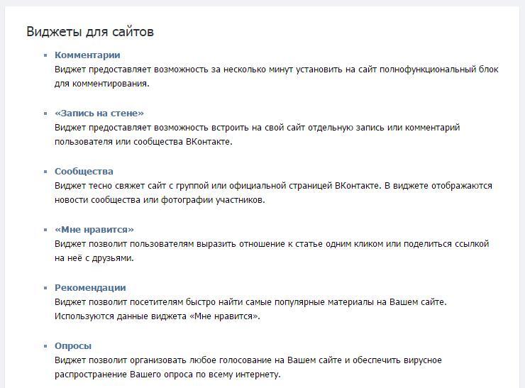 комментарии вконтакте wordpress