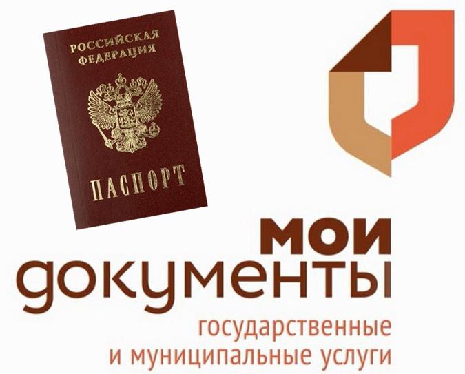 замена паспорта в мфц