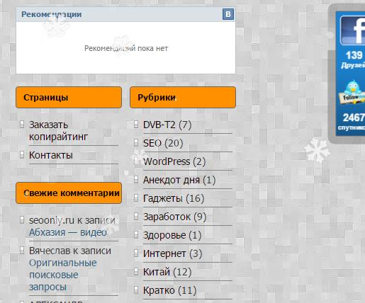 снег в wordpress wp super snow