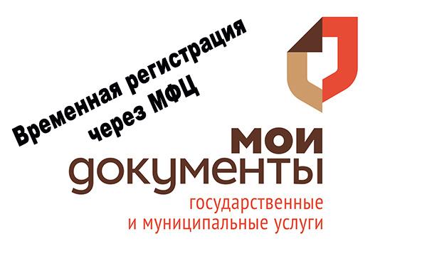 временная регистрация в МФЦ