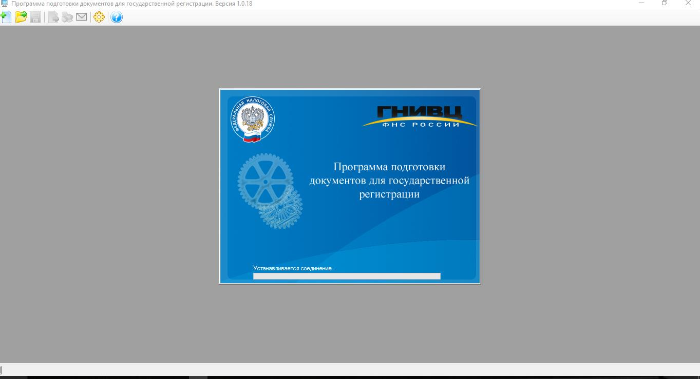 Программа подготовки документов для государственной регистрации ИП