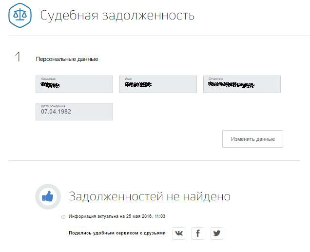судебные приставы узнать задолженность по фамилии красноярск