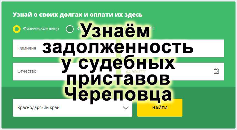Долги у судебных приставов по фамилии москва банк арестовал счет без приставов что делать