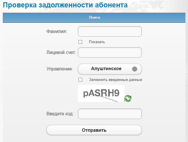 крымгазсети как проверить задолженность онлайн
