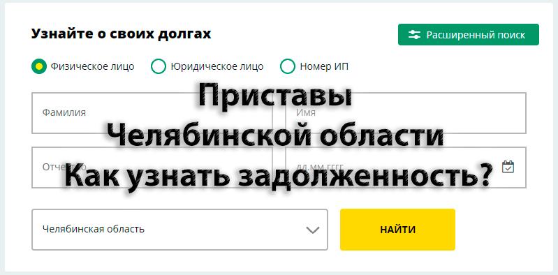 Проверить долги у судебных приставов челябинской области могут ли пристава арестовать кредитный счет в банке