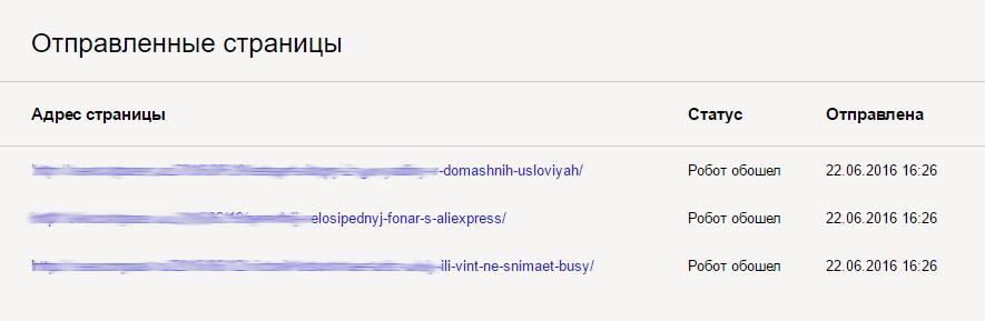 быстрая индексация сайта в яндексе