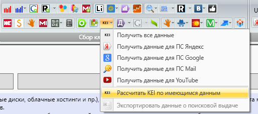 конкурентность keycollector