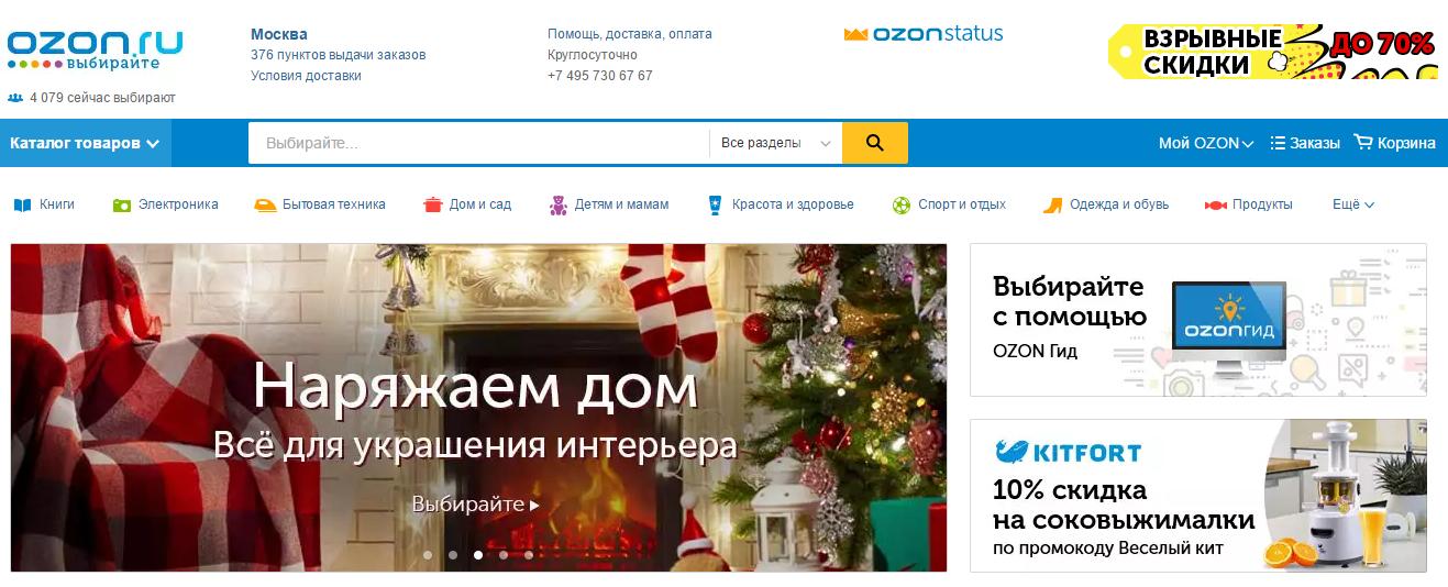 Покупки в интернете ozon