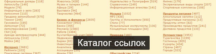 сайты ссылок на другие сайты
