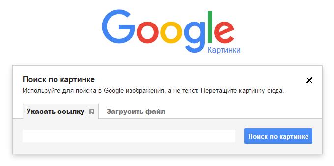 поиск по фото гугл