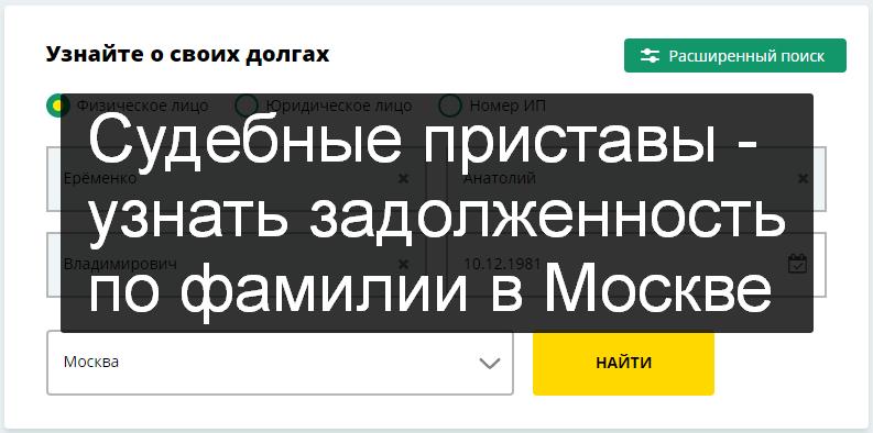 судебные приставы узнать задолженность по фамилии в москве
