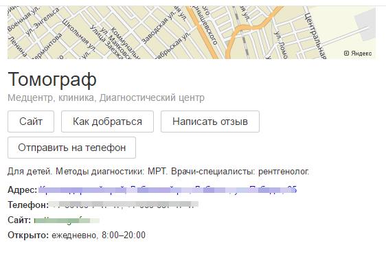 микроразметка сайта