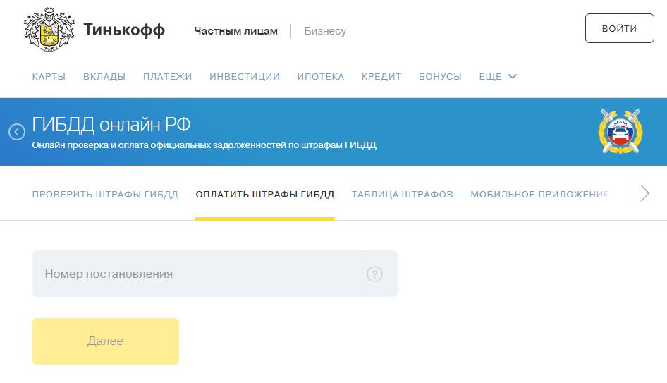 Оплата штрафа ГИБДД со скидкой 50 процентов Тинькофф