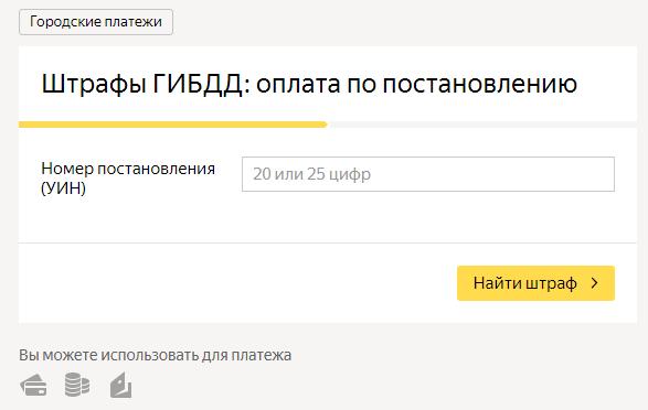 Оплата штрафа ГИБДД со скидкой 50 процентов Яндекс Деньги
