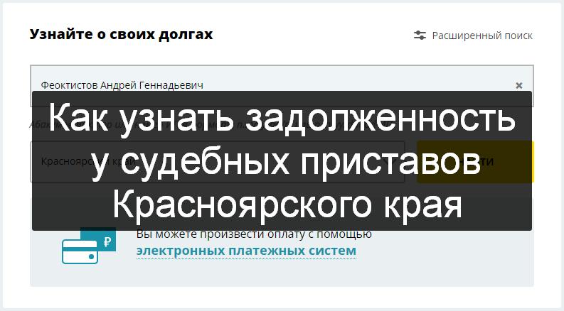 узнать задолженность у судебных приставов Красноярского края