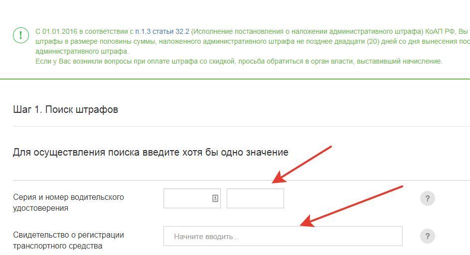 оплатить штраф за парковку сайт москвы