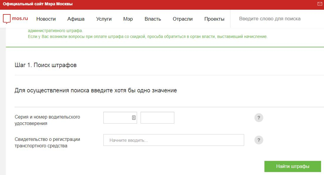 проверить штрафы за парковку на сайте мэра москвы