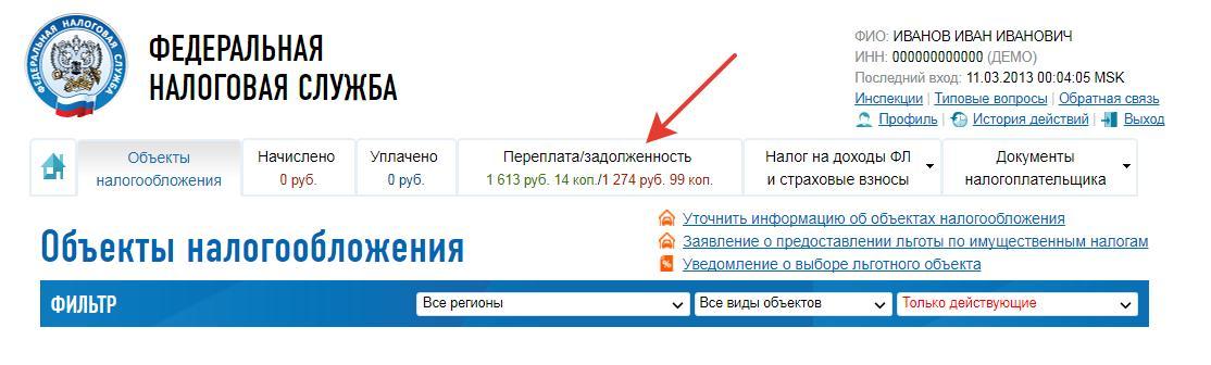 транспортный налог на сайте ИНФС