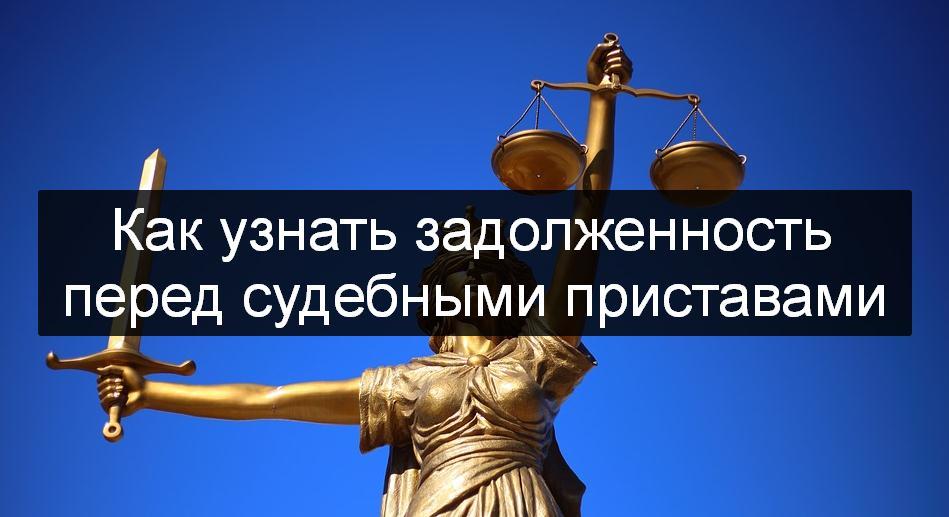 Уточнение судебной задолженности перед субедными приставами