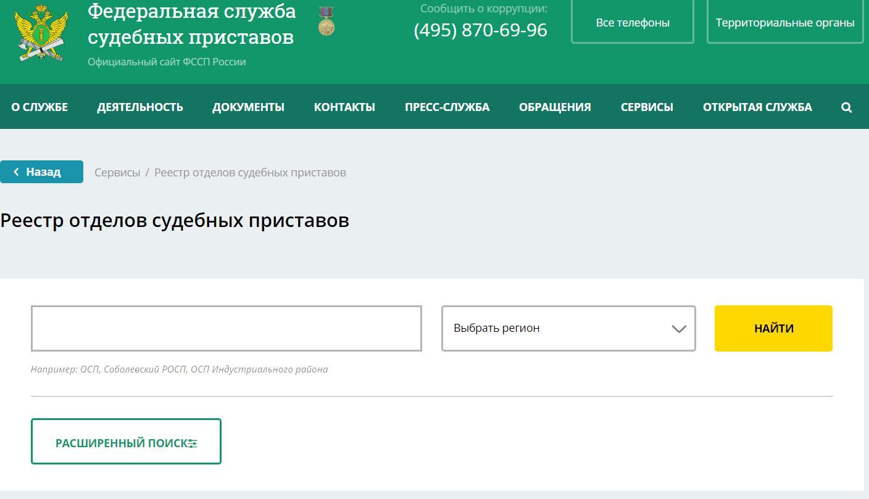 Форма поиска адресов и телефонных номеров на официальном сайте ФССП