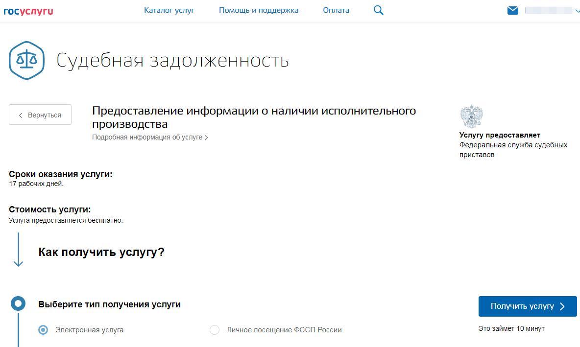 Подача заявление через сайт госуслуг