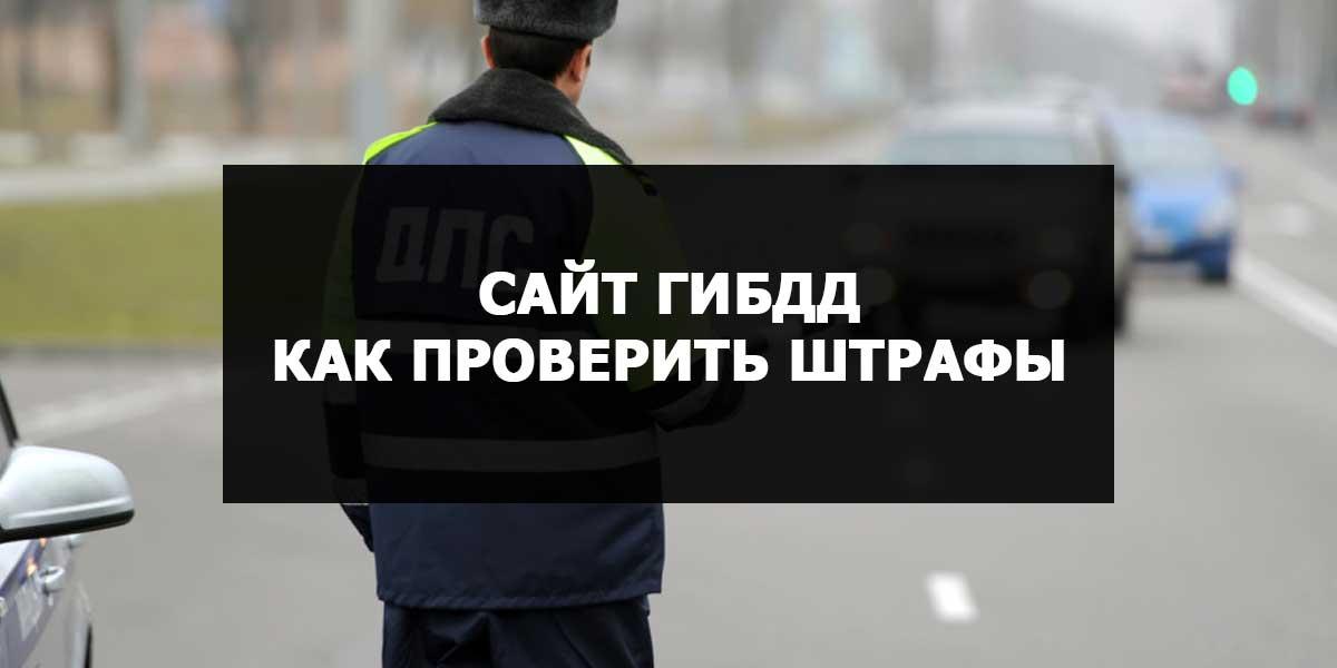 ГИБДД штрафы